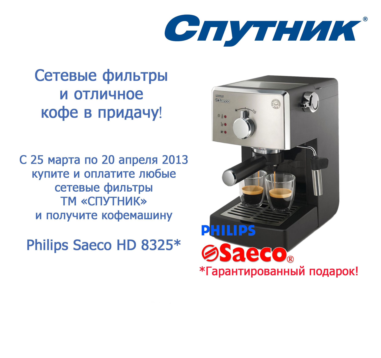 C 25.03 - 20.04.2013 Акция « Сетевые фильтры и кофе»
